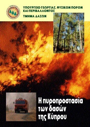 Η Πυροπροστασία των δασών της Κύπρου