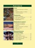 Η Πυροπροστασία των δασών της Κύπρου - Page 4