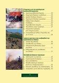 Η Πυροπροστασία των δασών της Κύπρου - Page 5