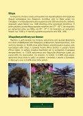Η Πυροπροστασία των δασών της Κύπρου - Page 7