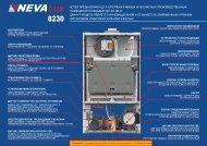 Буклет - газовый котел Neva Lux Нева 8230 - Термомир