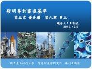 第五章 - 智慧財產權研究所 - 國立臺北科技大學
