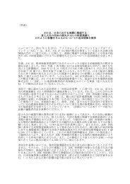 (抄訳) AIG は、日本における地震に関連する 富士火災の ... - AIG.com