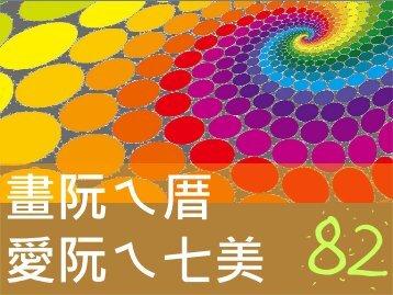 觀看色彩改造計畫書