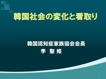 1.韓国社会の変化と看取り