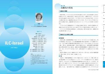 ILC-Israel - 国際長寿センター