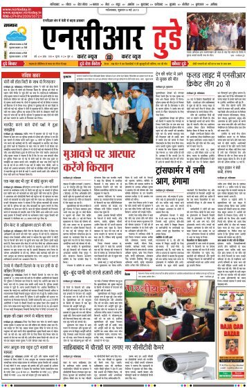 NCR TODAY 8 May 2015