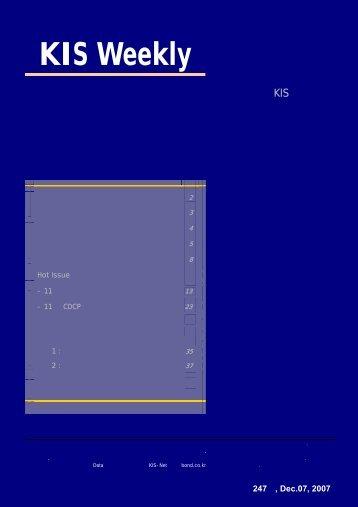 KIS Weekly 제247호 (20071207) - KIS채권평가 [www.bond.co.kr]