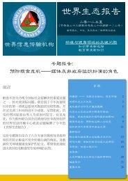3 - World Information Transfer