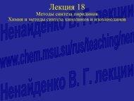 Лекция 18.Методы синтеза пиридинов.Химия и методы синтеза ...