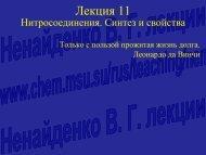 Лекция 11. Нитросоединения.Синтез и свойства