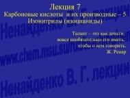Лекция 7. Карбоновые кислоты и их производные -5.Изонитрилы