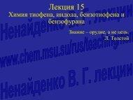 Лекция 15. Химия тиофена, индола, бензотиофена и ...