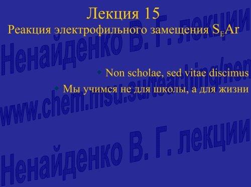 Лекция 15. Реакция электрофильного замещения.