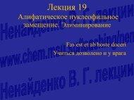 Лекция 19. Алифатическое нуклеофильное замещение.