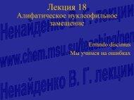 Лекция 18. Алифатическое нуклеофильное замещение.