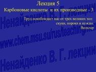 Лекция 5. Карбоновые кислоты и их производные -3.
