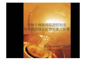 多層次傳銷商採證照制度對業務開發及社會形象之影響