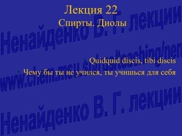 Лекция 22. Спирты. Диолы.