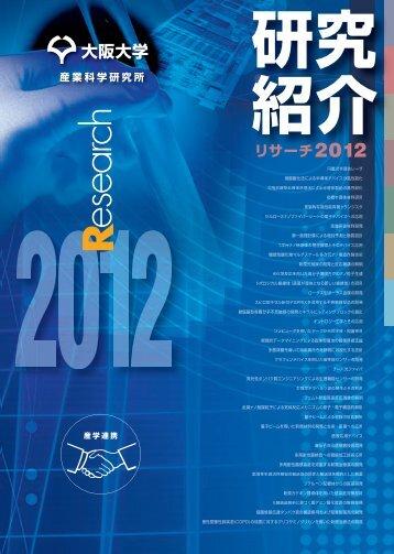 研究紹介リサーチ2012 - 大阪大学 産業科学研究所 - Osaka University