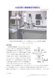 走査型電子顕微鏡使用講習会 - 大阪大学 産業科学研究所