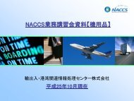 NACCS業務講習会資料【機用品】 - NACCS掲示板