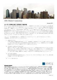 2011年-上昇傾向が続く世界経済と金融市場 - AMG Financial Group