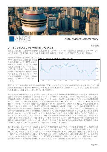 バーナンキ氏のインフレ予想は違っているかも - AMG Financial Group