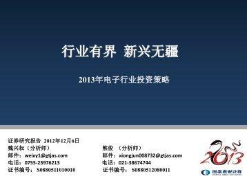 国泰君安*策略会PPT*行业有界新兴无疆 - 国泰君安北京分公司