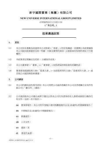 新宇國際實業(集團)有限公司股東溝通政策