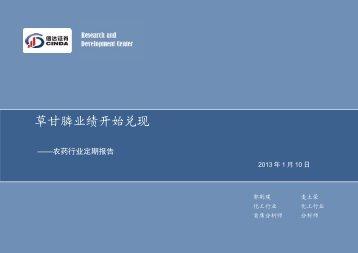 2013-01-10_信达证券_草甘膦业绩开始兑现 - 国泰君安北京分公司