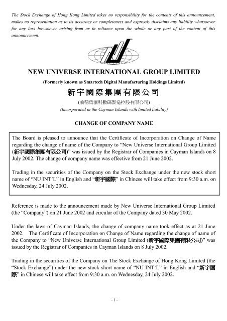 新宇國際集團有限公司 - 新宇國際實業(集團)有限公司