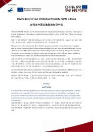 How to Enforce your Intellectual Property Rights in China 如何 ... - CBI