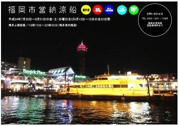 納涼船チラシ(2012年) PDF