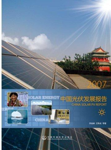 中国光伏发展报告.2007 - 世界自然基金会