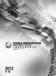 2012å¹´å¹´å± - China Innovation Investment Limited