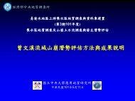 4 教育訓練張瓊文曾文溪流域山崩潛勢評估方法與成果說明中興大學 ...