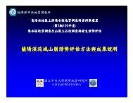 蘭陽溪流域山崩潛勢評估方法與成果說明蘭陽溪流域山崩潛勢評估 ...