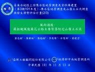 08 國內研討黃慈銘08_[簡報]風雨過後-蘇拉颱風後蘇花公路主要聚落 ...