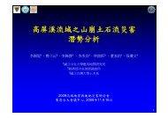 林銘郎、董家鈞、張瓊文高屏溪流域之山崩土石流災害潛勢分析2009 ...
