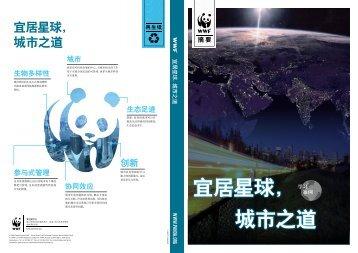 宜居星球, 城市之道 - 世界自然基金会