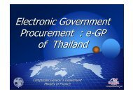 Electronic Government Procurement : e-GP of Thailand