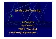 電子入札の国際標準開発について standard of e-Tendering