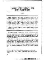 """""""本地化"""" 还是""""处境化"""": 汉语语境中的基督教诠释 - 中国人民大学邮件系统"""