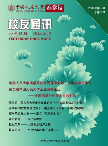 2009 EMBA期刊