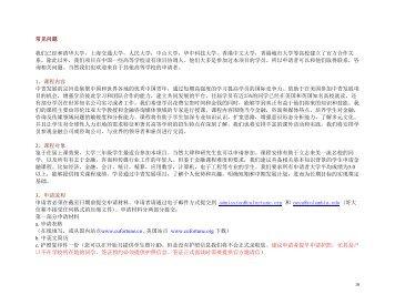 常见问题我们已经和清华大学,上海交通大学,人民大学,中山大学 ...