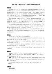 2010 年第二届中国人民大学商业决策模拟挑战赛