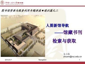 1. - 中国人民大学邮件系统