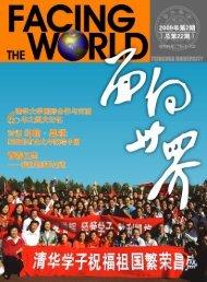 面向世界2009年第二期 - 清华大学