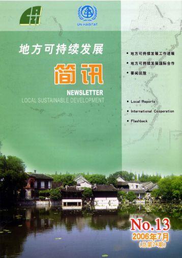 《地方可持续发展简讯》第13期 - 中国21世纪议程管理中心